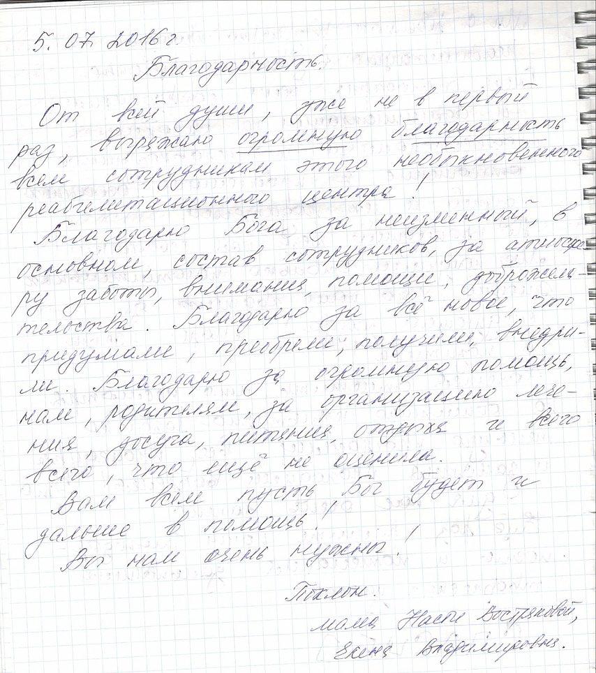 07.2016 От мамы Насти Востряковой