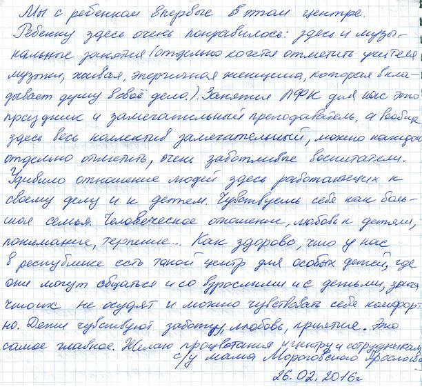 02.2016 От мамы Ярослава Мороговского