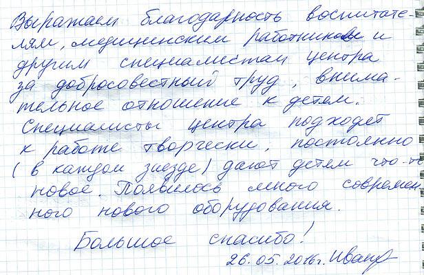 .05.2016 От родительницы Ивановой