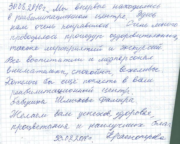 30.08.2016 От бабушки Шмыкова Дамира